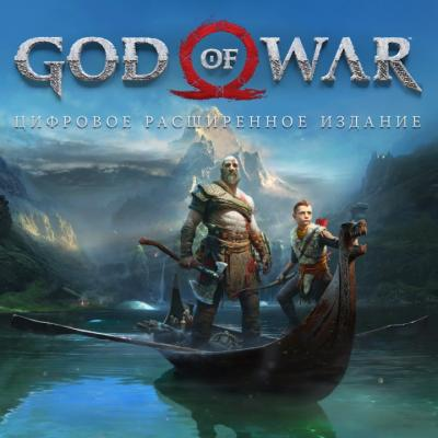 Аренда God of War для PS4