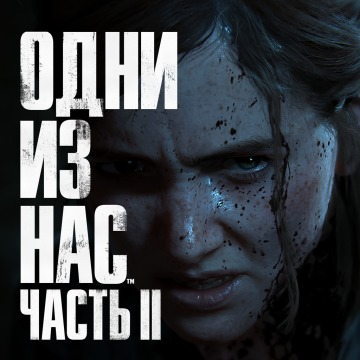 Аренда Last of Us II (Одни из нас II) для PS4