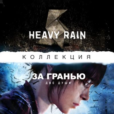 Аренда Heavy Rain + Beyond: Two Souls для PS4